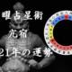 【宿曜占星術】2021年 亢宿の運勢